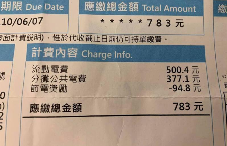網友po出自家電費帳單,不解為何公用電費這麼貴。圖擷自爆系知識家