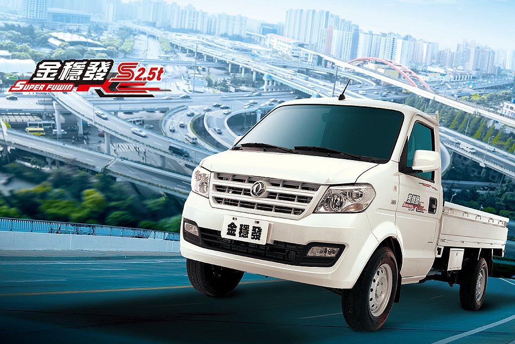 FSK穩發商用車推出金穩發S2.5t,載重、動力、配備全面升級。 圖/DFSK提...