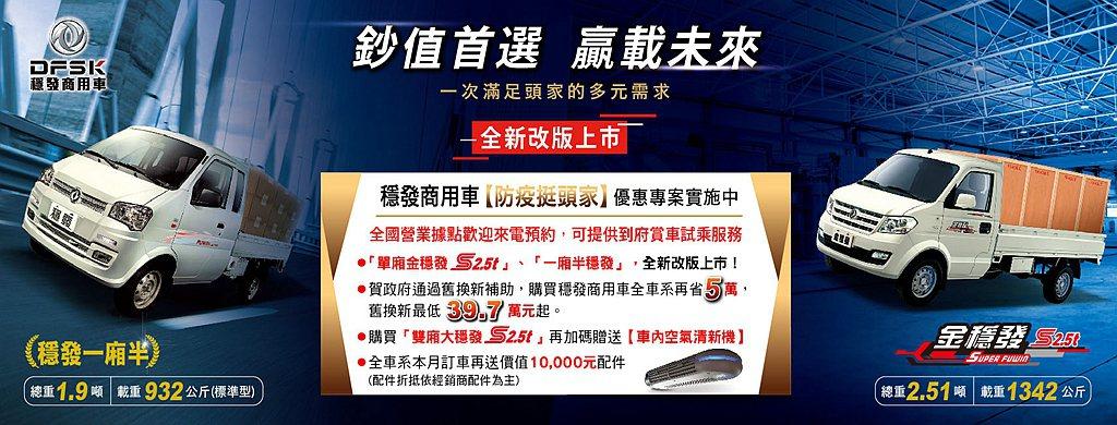 DFSK穩發商用車現正推出「防疫挺頭家」優惠專案,購買穩發商用車全車系,舊換新再...