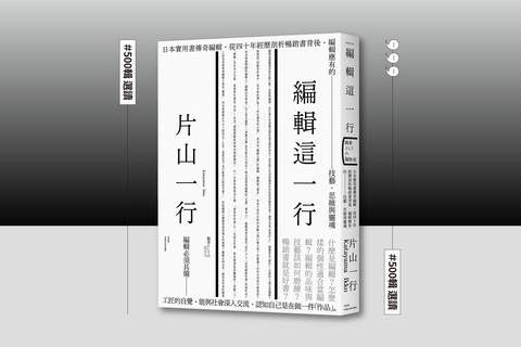 《編輯這一行》書封,作者:片山一行,譯者:李漢庭,臉譜出版。 圖/臉譜提供、50...