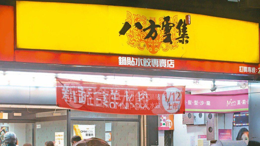 鍋貼水餃連鎖店「八方雲集」。(本報資料照片)