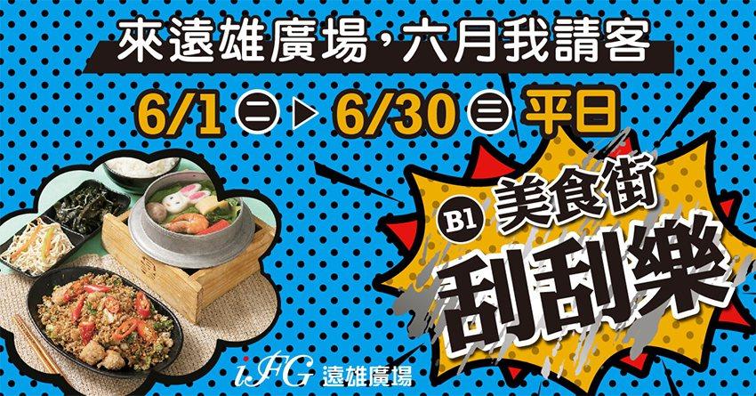 來iFG遠雄廣場,6月我請客。最高可獲得「免費饗吃券30天份」價值7,500元。...