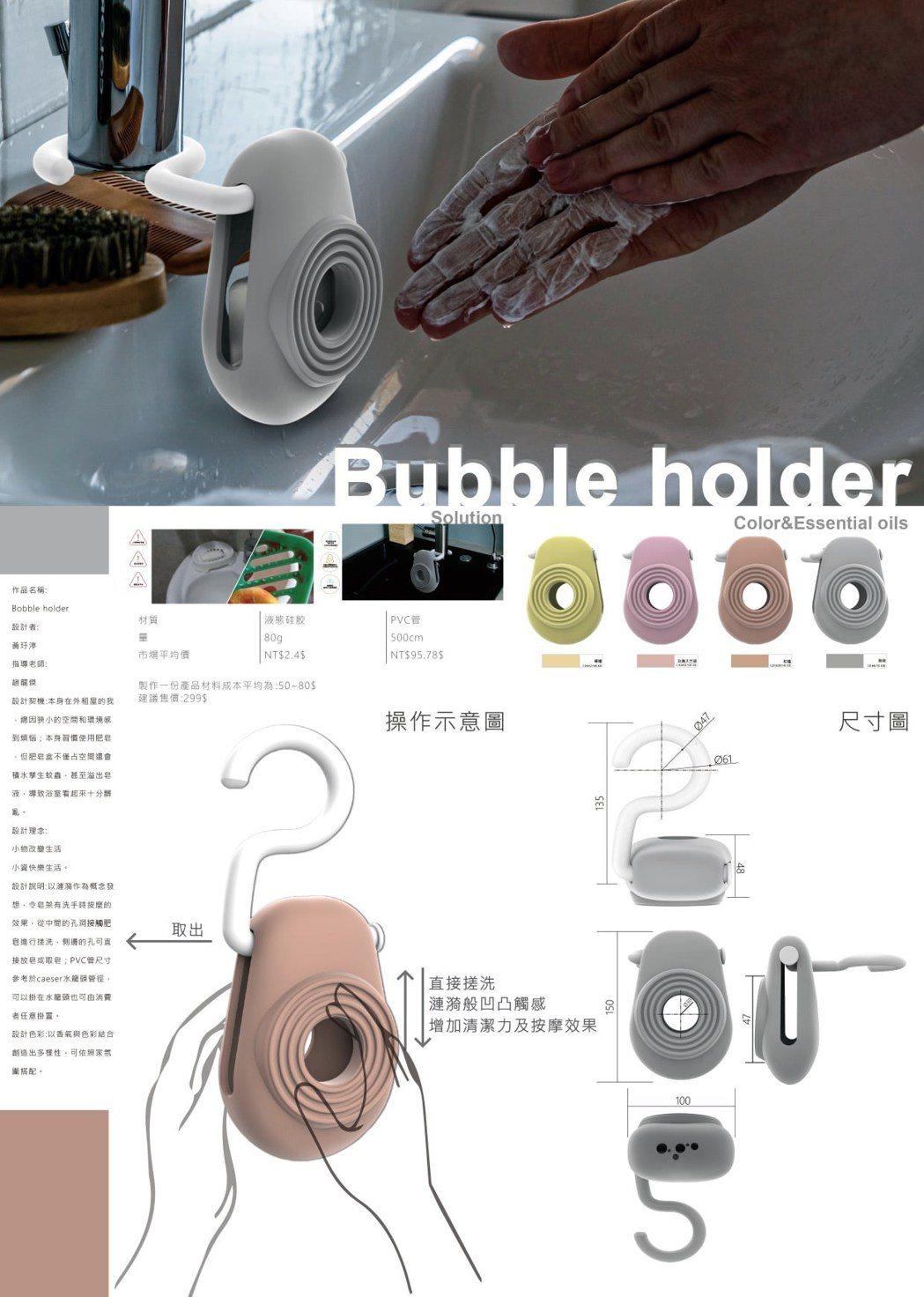 黃玗渟作品「Bubble Holder」將用不完小香皂集中重覆使用,美觀又兼具實...