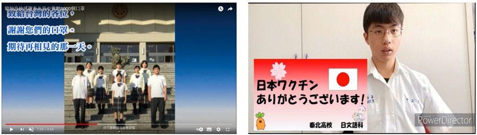 「恩返」日本,泰北高中畢典傳愛。 校方/提供