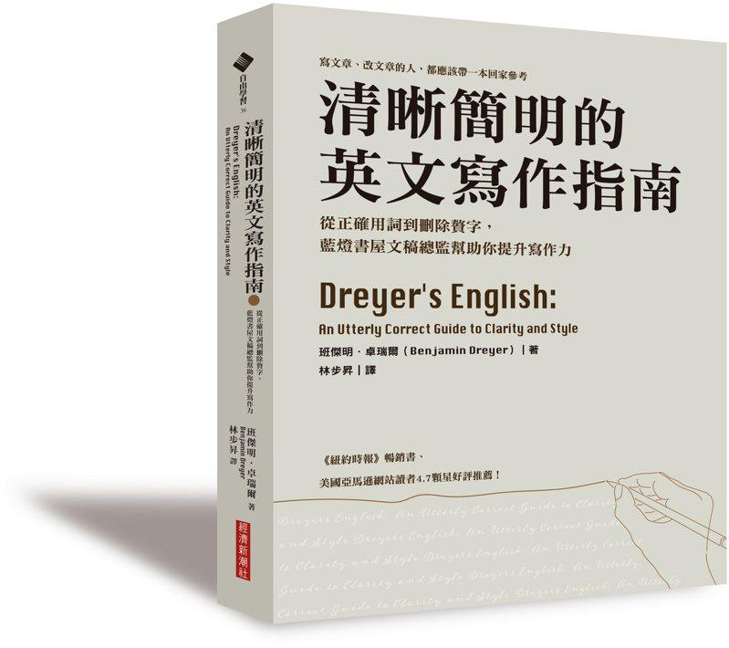 書名:《清晰簡明的英文寫作指南》 作者:班傑明.卓瑞爾(Benjamin Dreyer)  出版社:經濟新潮社/城邦文化 出版時間:2021年5月6日