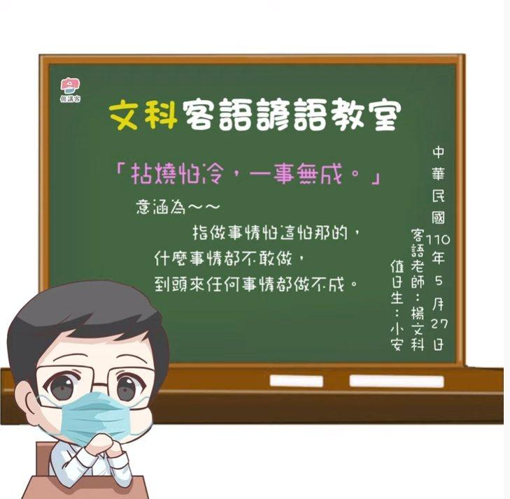 新竹縣政府防疫期間也積極推動客語,錄製「客家諺語教室」影片,每周二、四上午在文化局YouTube頻道播出。圖/翻攝自文化局YouTube頻道