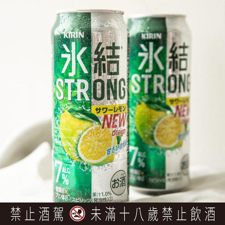KIRIN「冰結STRONG沙瓦檸檬」酒精濃度7%,清爽酸甜的檸檬風味,搭配餐點...