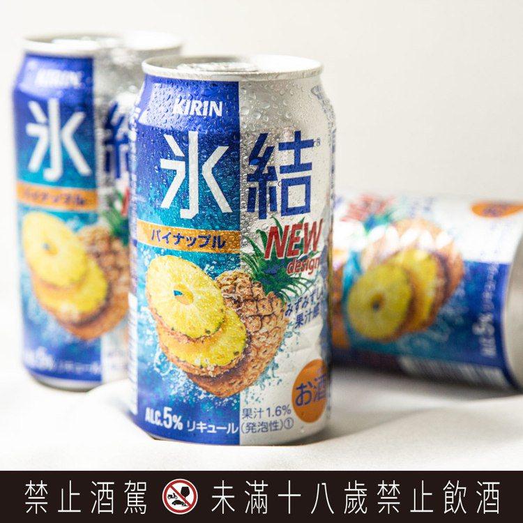 KIRIN「冰結鳳梨」酒精濃度5%,完整保留鳳梨的濃郁香氛及鮮甜口感,適合與家人...