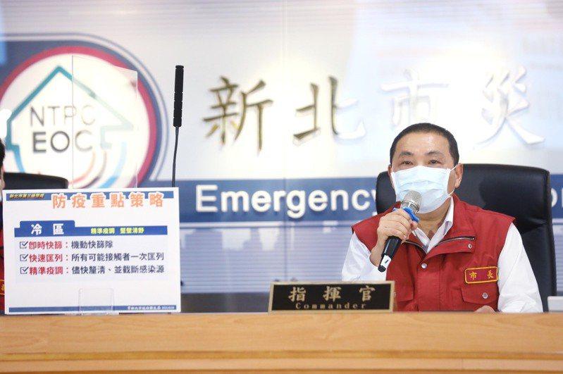 新北市長侯友宜召開防疫應變會議會後記者會。圖/新北市新聞局提供