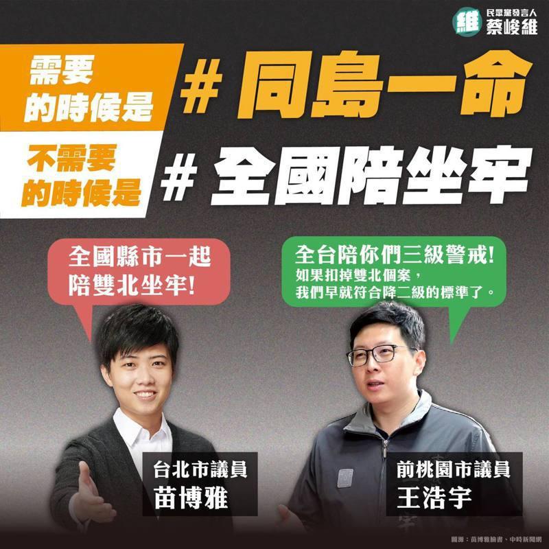 民眾黨發言人蔡峻維批評,台北市議員苗博雅,前市議員王浩宇的論述,都是充滿仇恨與挑撥的言論。圖/取自蔡峻維臉書