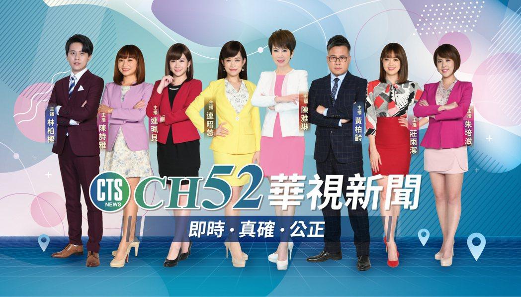 華視新聞台主播群。圖/華視提供