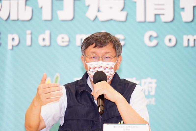 台北市長柯文哲防疫記者會。圖/北市府提供