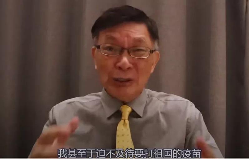 台灣大學哲學系專任教授苑舉正說,他「迫不及待要打祖國的疫苗」。(截圖自影片)