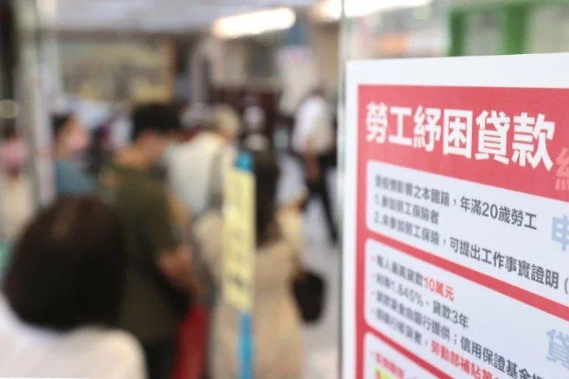 勞工紓困貸款兩天已核保超過6.8萬件。記者蘇健忠/攝影