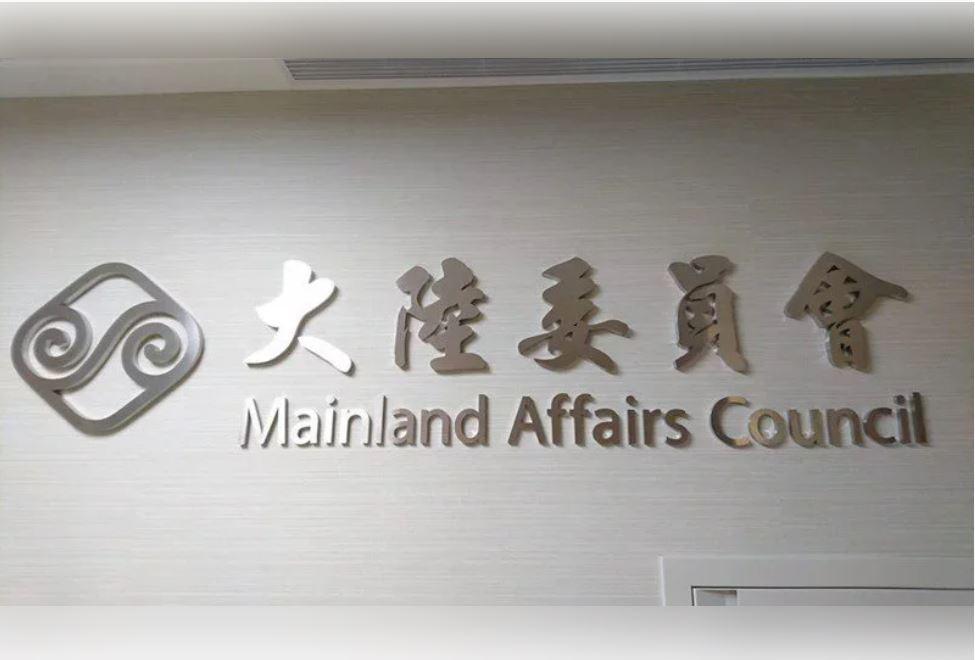 澳門政府指暫關閉辦事處原因是澳門在台辦事處人員的證件續期和新輪換人員赴台申請仍無...