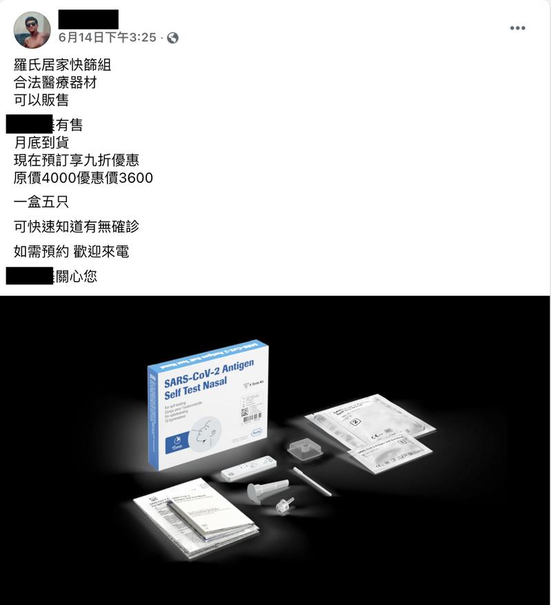 居家快篩試劑才剛核准專案進口,網路上立刻出現販售居家快篩試劑的貼文。圖/擷取自臉書