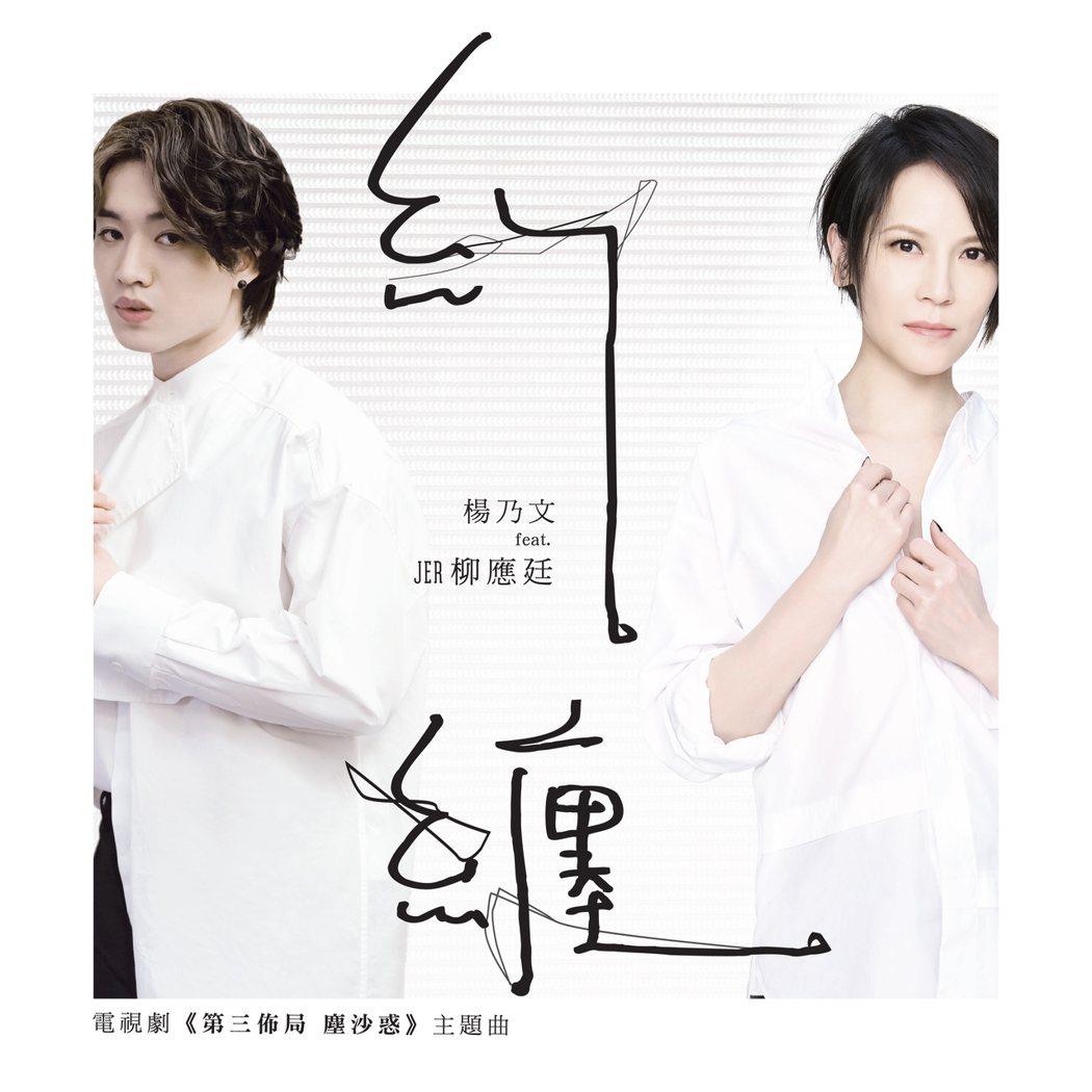 楊乃文、柳應廷獻唱「第三佈局 塵沙惑」主題曲「糾纏」。圖/CATCHPLAY提供