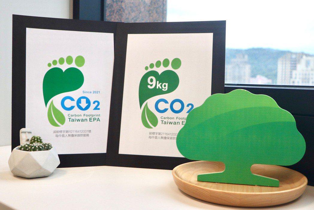 國泰世華銀行在「個人無擔保貸款服務」項目,領先同業取得行政院環保署「碳足跡標籤」...