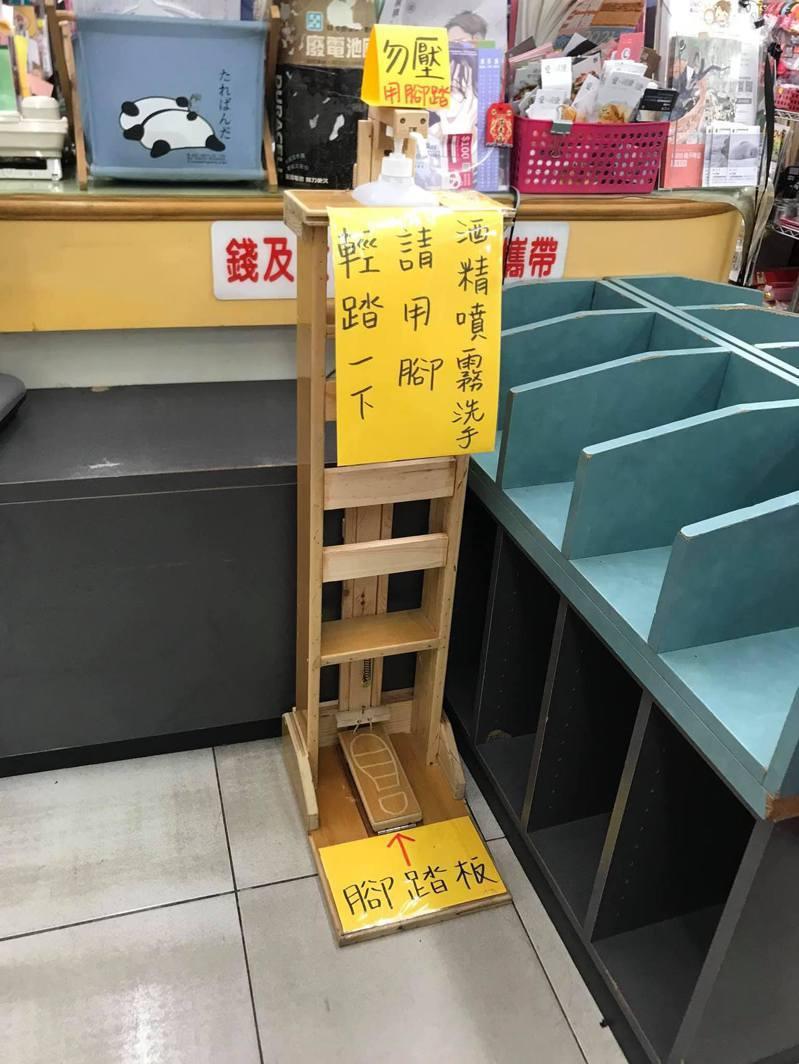 有店家自製腳踩酒精消毒機,被網友大讚高手在民間。(翻攝自路上觀察學院)