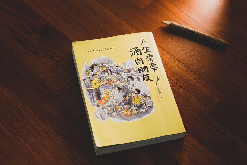 朱全斌的第三本新書聚焦自己的飲食經歷以及和朋友的共食回憶。記者李政龍/攝影