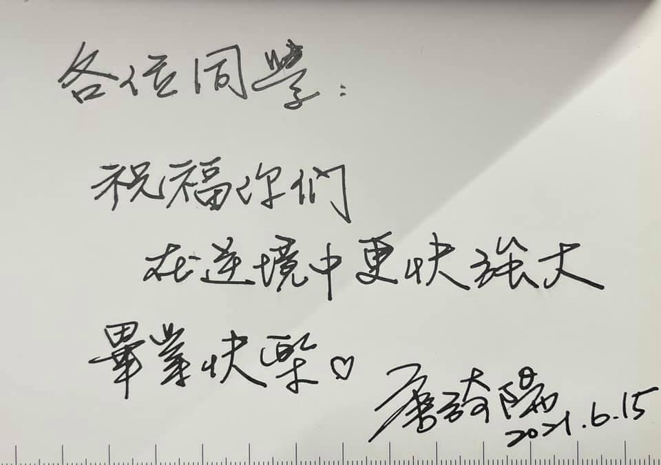 唐綺陽手寫祝福語給畢業生。圖/擷自臉書