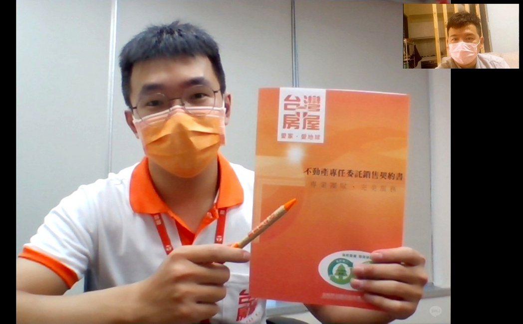 台灣房屋全面啟動「線上委託」、「AI帶看」、「視訊簽約」三大步驟,透過視訊,委託...