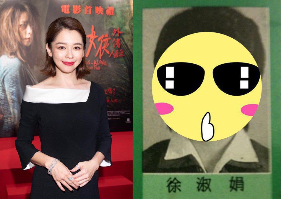 徐若瑄曝光國小畢業照。圖/擷自臉書