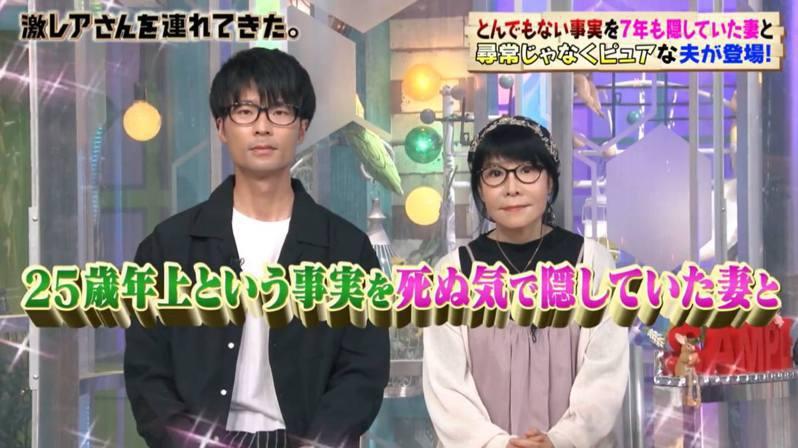 62歲的妻子Aki和丈夫吉高上節目做嘉賓,向觀眾透露相識經過,及這些年來Aki如何完美隱藏真實年紀。(《激レアさんを連れてきた》節目截圖)