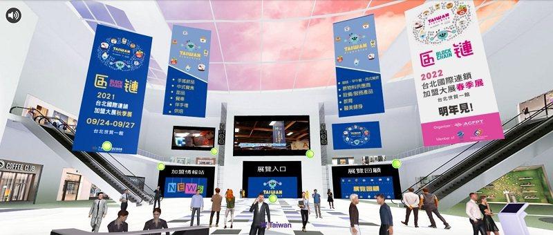 因應防疫,台灣連鎖加盟促進協會今夏推出線上加盟創業展,方便欲創業民眾與各加盟總部...