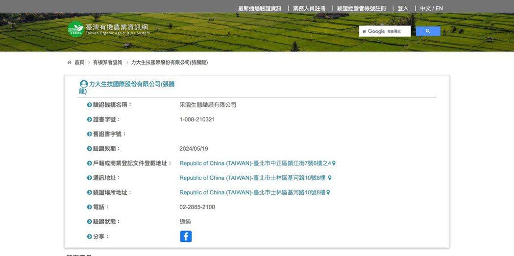 農糧署官網公告力大生技國際股份有限公司通過有機認證。
