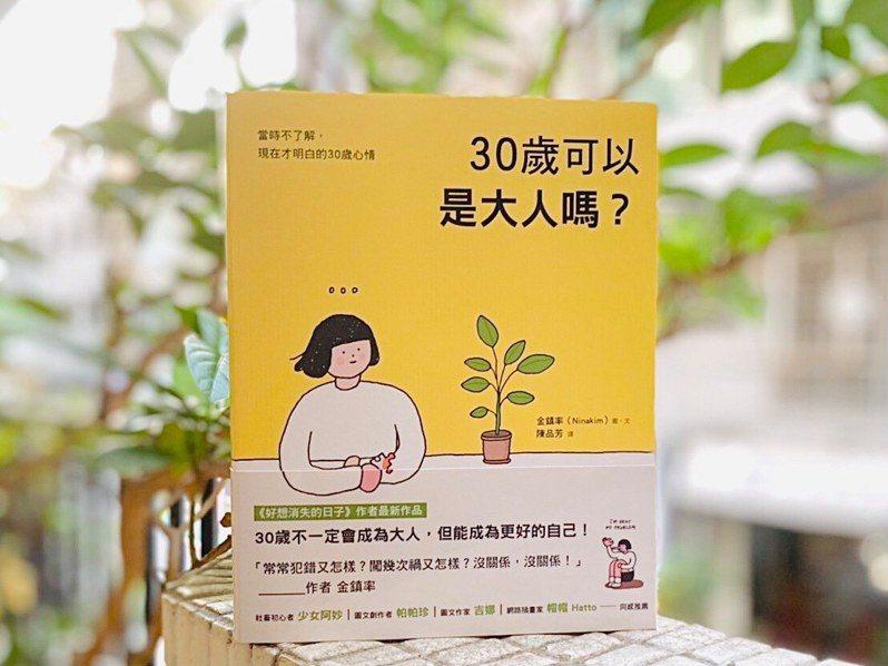 書名:《30歲可以是大人嗎?》 作者:金鎮率 出版社:大田出版 出版時間:2021年6月1日