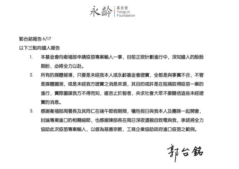 鴻海創辦人郭台銘深夜在臉書做出三點報告。圖/取自郭台銘臉書