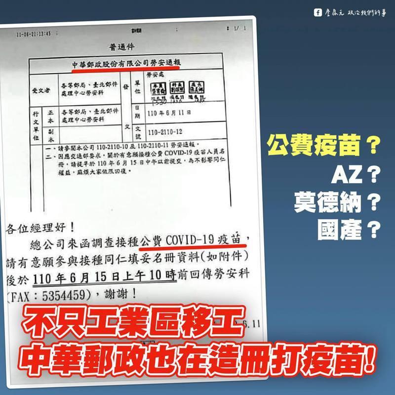 圖/截自詹為元臉書