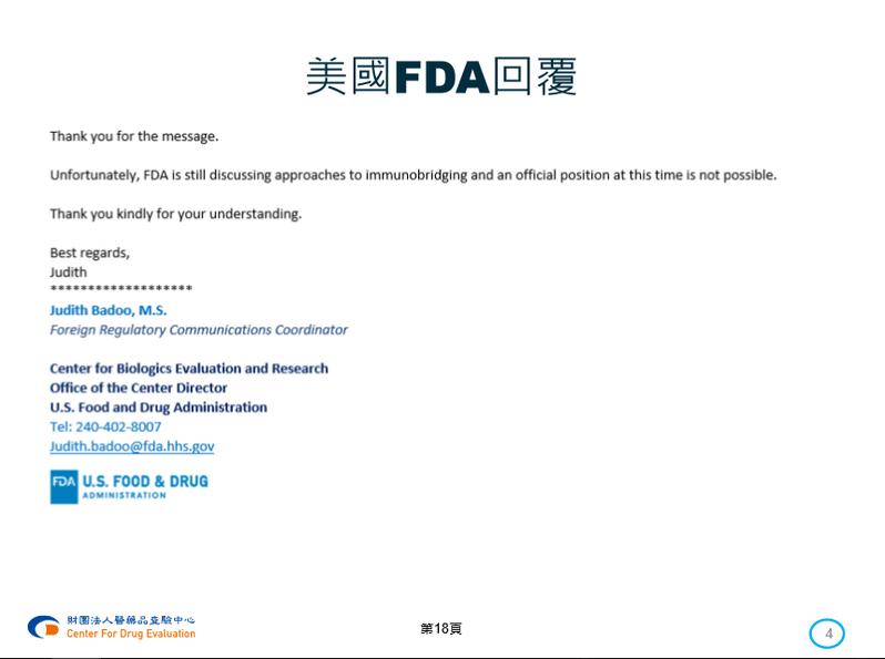 美國食藥局(FDA)認為現階段「免疫橋接」科學地位未定。圖/知情人士提供