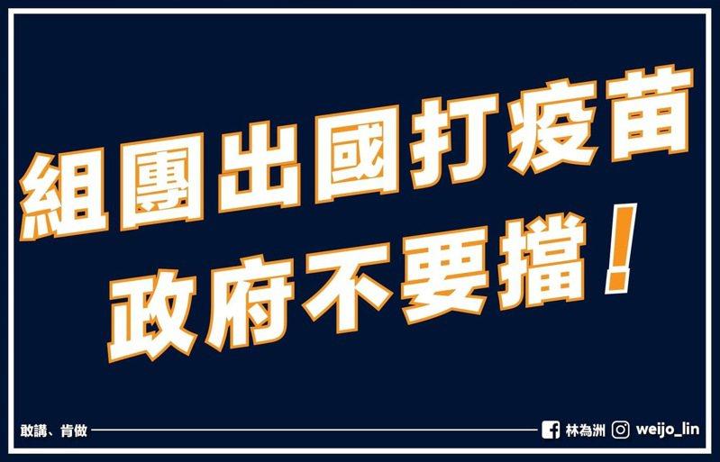 圖/取自林為洲臉書
