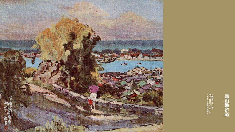 1933年高雄市役所為宣揚高雄港灣建設及都市街景,特別委託小澤秋成(1886~1954)繪製多幅油彩畫作,並製成一套風景明信片,題為「高雄紹介」。圖為高雄市立歷史博物館典藏品《壽山散步道》。圖/高史博提供