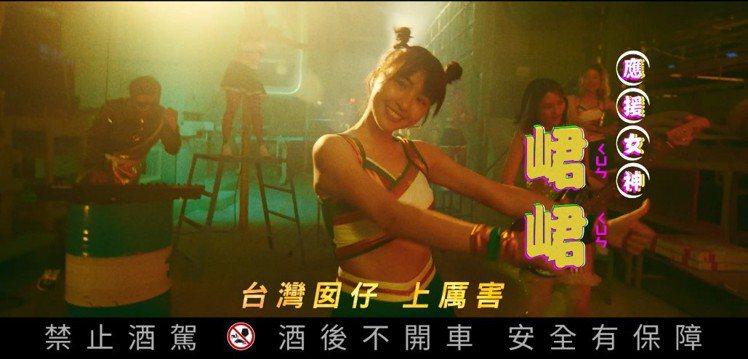 MV中安排應援女神「峮峮」大跳「閃閃舞」,歌詞中「I got golden sp...