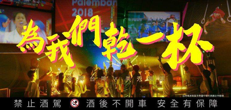 台灣啤酒和「美秀集團」聯手,發表「金光閃閃」歌曲及MV,為所有參賽選手強力應援。...