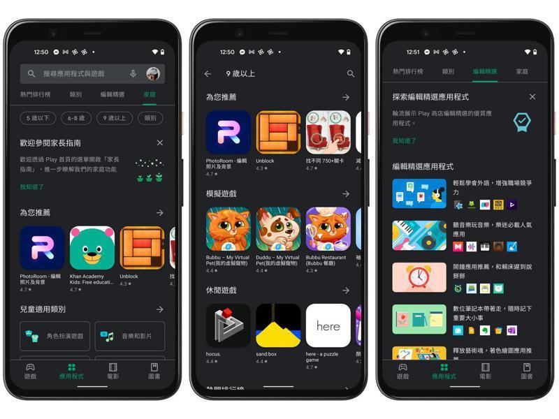 目前在Google Play編輯精選與家庭分頁中,可找到許多不同類型、擁有「教師認可」徽章的應用程式。記者黃筱晴/攝影