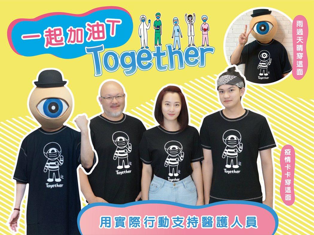 劉子銓(右起)、趙小僑、劉亮佐與眼球先生合作,啟動「一起加油T」公益活動。圖/經