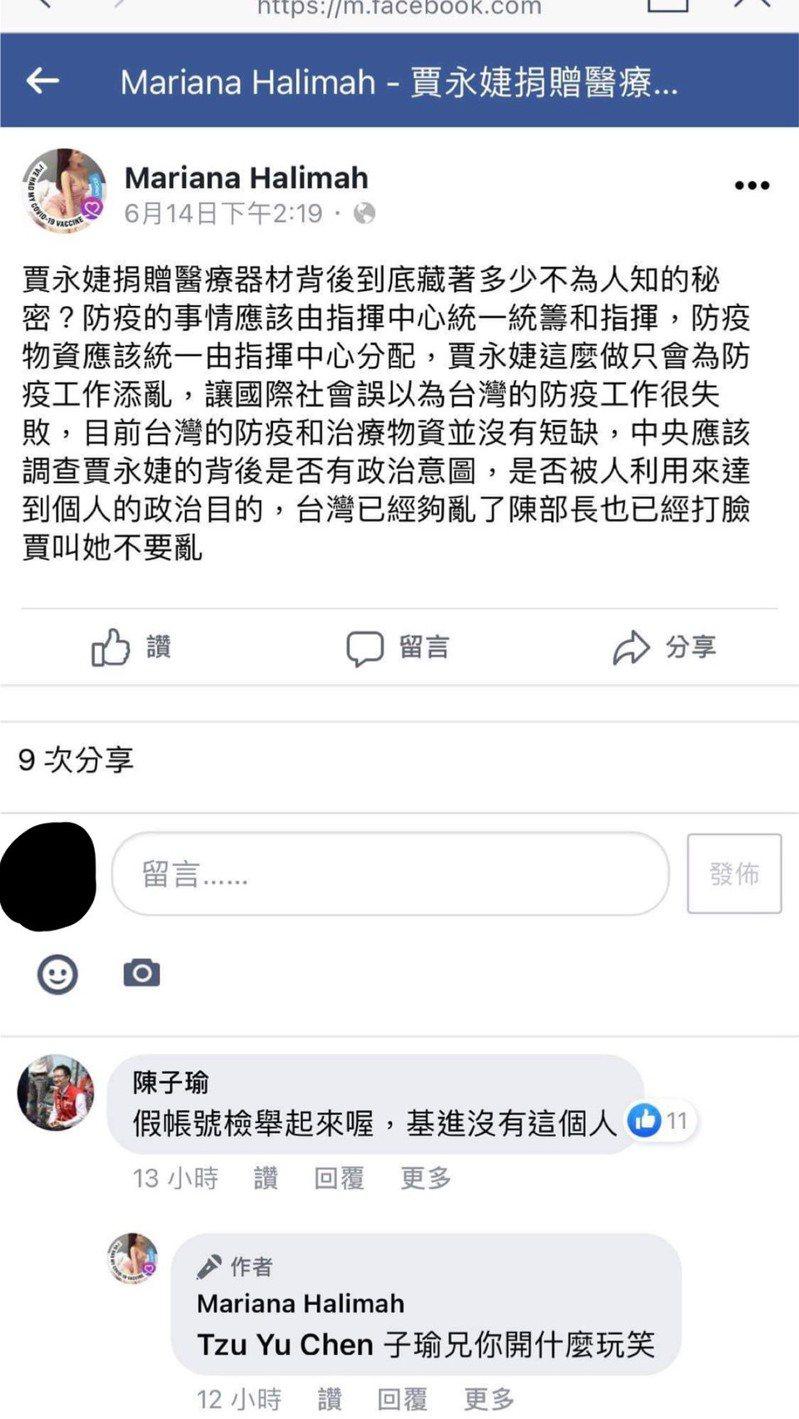 台灣基進新聞部副主任陳子瑜表示,有人假冒工作人員批評賈永婕,辦公室已經截圖報警。圖/台灣基進提供