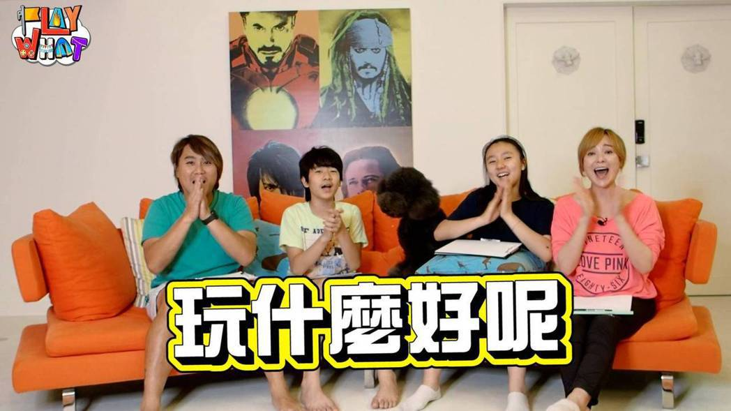 王仁甫一家人玩遊戲順便爆自家人的料。圖/樂心娛樂工作室提供