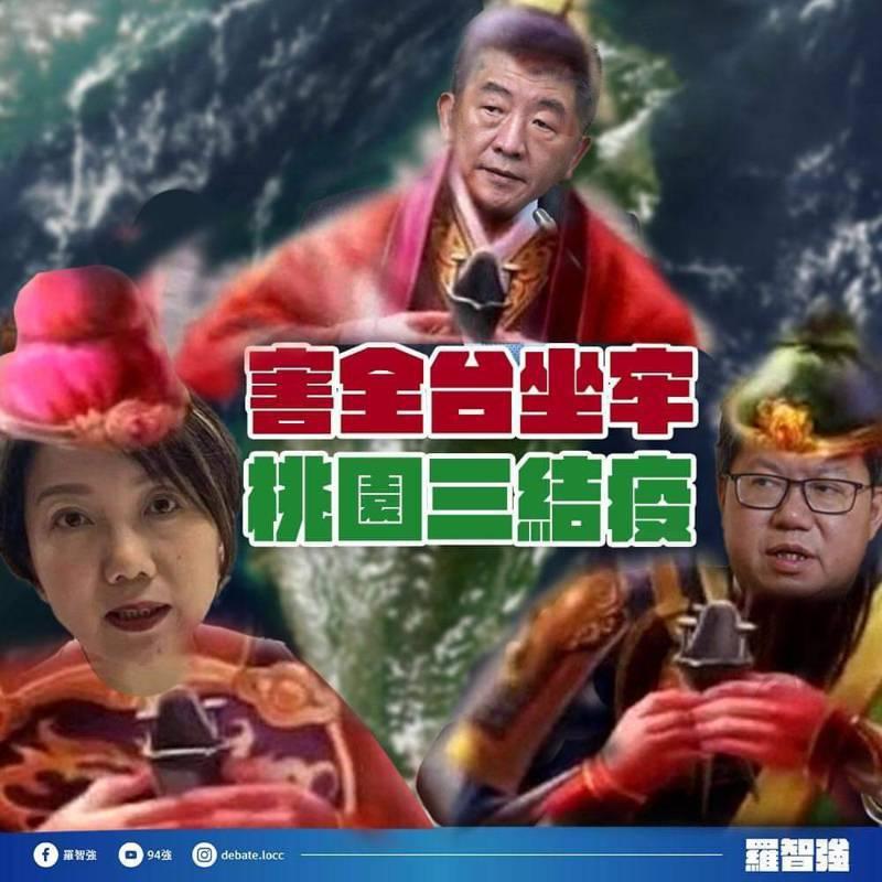 國民黨台北市議員羅智強在臉書指出,害全台坐牢是「桃園三結疫」,若無鄭文燦、范雲、陳時中,雙北怎麼會這麼慘。圖/取自羅智強臉書。