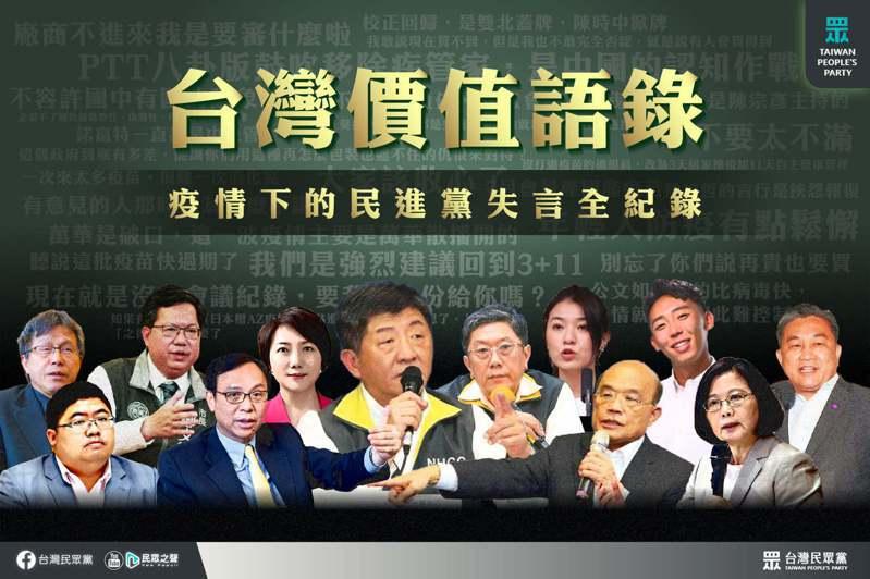 民眾黨最近廣發「台灣價值語錄、蔡政府失言全紀錄」,在網路發酵。圖/取自台灣民眾黨臉書