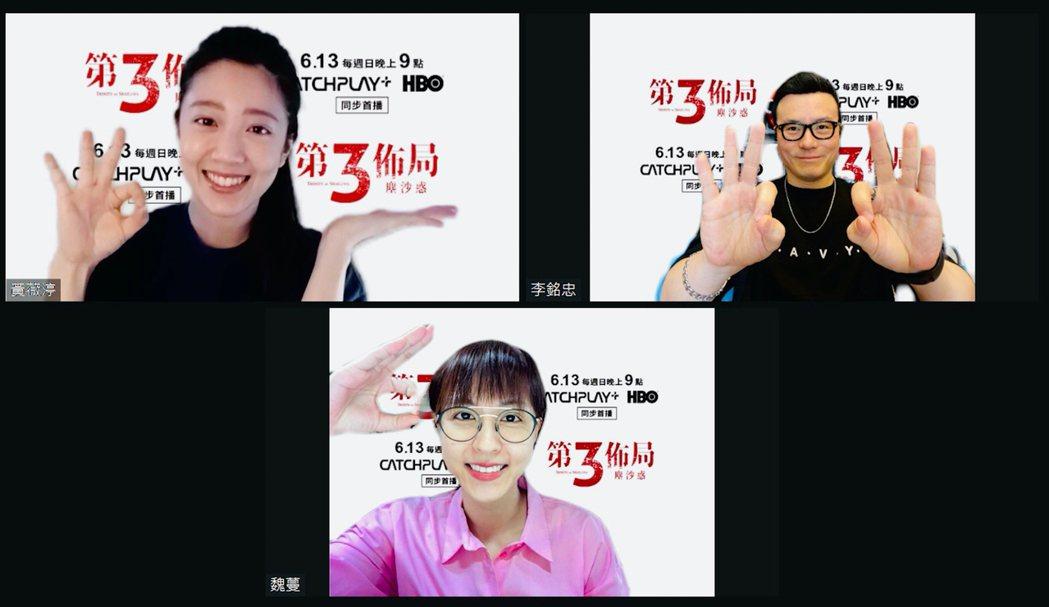 李銘忠(右起)、魏蔓、黃薇渟出席「第三佈局  塵沙惑」視訊記者會。圖/CATCH...