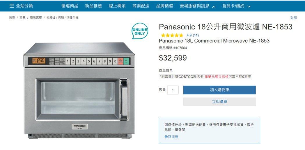 一名女網友在好市多官網上看到一台超商專用的微波爐。 圖/翻攝自好市多官網