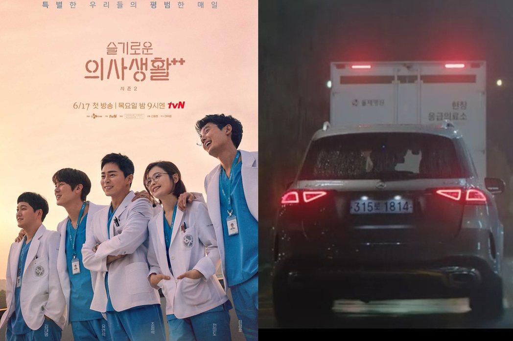 《機智醫生生活2》於17日正式首播,劇中飾演蔡頌和的田美都也換了一輛賓士新車。 ...