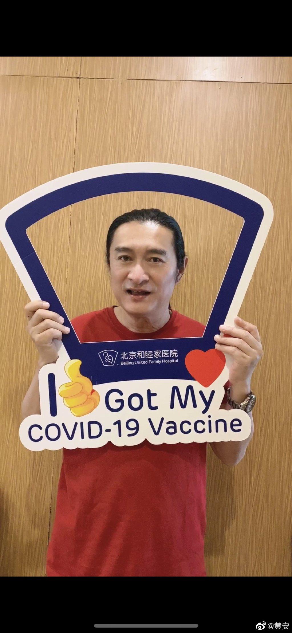 黃安完成接種大陸科興疫苗第一劑。 圖/擷自黃安微博