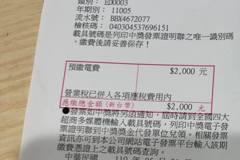 退租前收到「預繳2000元」電費單 他傻眼:房東都喜歡這樣玩?