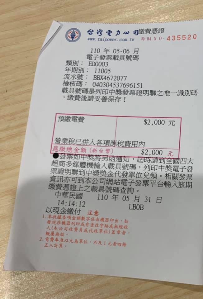 一名網友準備退租,卻收到房東給的預繳電費單。 圖/翻攝自「爆系知識家」